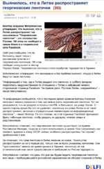 """Выянилось, кто в Литве распространяет георгиевские ленточки (393) ru.DELFI.lt воскресенье. 4 мая 2014 г. 10:36 Блоггер Шарунас Матулявичюс утверждает, что выяснил, кто в Литве распространяет так называемые """"Георгиевские ленточки"""" - это посольство России. Об этом он сообщил в своем блоге и в соци"""