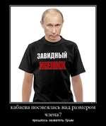 кабаева посмеялась над размером члена? пришлось захватить Крым