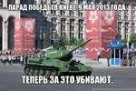 Парад победы в Киеве, 9 мая 2013 года.  Теперь за это убивают.