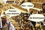 Рамзее -наш фараон! рЗа Египтушку!