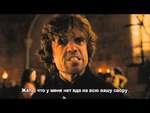 Tyrion Lannister - I wish to confess [RUS SUB],Games,,Финальная сцена шестой серии четвертого сезона.