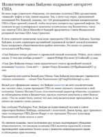 Назначение сына Байдена подрывает авторитет США Во всем мире существует убеждение, что внешняя политика США продиктована «жаждой» нефти и газа, пишет издание. Так, в 2002 году опрос, проведенный компанией Pew Research, показал, что 75% респондентов считают вмешательство США в Ирак простой уловкой,