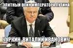ЭЛИТНЫЙ ВОИН ИМПЕРАТОРА ПУТИНА  Чуркин, Виталий Иванович