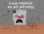 Я ВАМ НИВЕРЮ!!! ВЫ ВСЁ ВРЁТИ!!!!((((