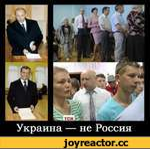 Украина — не Россия тсн
