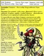 Имя: ЭтерионКаста: Воин паука Возраст: 1342. года Раса: Высший эльдар Ранг: ЛордРост: 707. см биография: Этерион - воин эльдар Искусственного Мира Эрион. Описание: Бесшумный, словно тень, уверенный в своих силах и надежный, Этерион, наряду с Альбой Керайель - единственный выживший после зараже