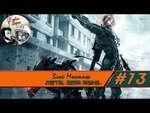 ЗлойМонтаж от Пушкина #13 'Metal Gear Rising',Entertainment,,Пишите комментарии и подписывайтесь на канал.