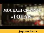 """Москали скачут """"ГОПАК""""!,Music,,Ансамбль имени Александрова."""