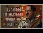 """Если бы Гитлер был фанатом Игры престолов (спойлеры из сериала),Comedy,,Добавил дурачествам Тарантино немного иной смысл, воспринимать как и оригинал всерьез не рекомендуется :) ЗЫ Отрывок из """"Бесславных ублюдков"""" Группа в ВК: http://vk.com/nafignefig"""
