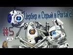 Цербер и Серый в Portal 2. №5.,Games,,10 лайков - новая серия. Купить Portal 2 - http://steambuy.com/cerber247 Буду рад лайкам!) Наш блокпост в вк: http://vk.com/stalkermodify