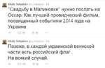 """Vitaly Tretyakov @v_:retyakov 3 ч """"Свадьбу в Малиновке"""" нужно послать на Оскар. Как лучший провидческий фильм, посвященный событиям 2014 года на Украине 4> t3 73★ 10 Vitaly Tretyakov @v_tretyakov • 3 ч Похоже, в каждой украинской воинской части есть российский флаг. На всякий случай. 14115"""