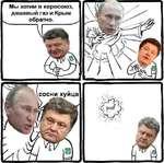 Мы хотим в евросоюз, дешевый газ и Крым ^ обратно. V т