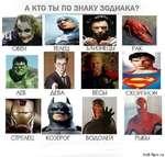 А КТО ТЫ ПО ЗНАКУ ЗОДИАКА? ЛЕВДЕВАВЕСЫСКОРПИОН СТРЕЛЕЦ КОЗЕРОГ ВОДОЛЕИРЫБЫ troll-face.ru