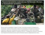 Украинская памятка журналистам: Не батальон «Восток», а «кадыровские наемники» Фото: РИА Новости 18:30, 25 Июня 2014 Независимый медиапрофсоюз Украины составил список рекомендаций для журналистов, освещающих события на юго-востоке страны. В нем репортерам предлагается отказаться от сообщений о п