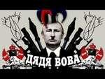 """Мультик про Путина """"Дядя Вова"""" (ДЕТЯМ НЕ СМОТРЕТЬ),News,,ВНИМАНИЕ! ДЕТЯМ НЕ СМОТРЕТЬ! Годится ли Путин в качестве примера для подрастающего поколения? Несомненно Владимир Путин много чего знает и умеет, но если бы его можно было ставить в пример детям, то вещи, которым он мог бы научить малышей, ужа"""