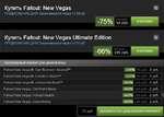 Купить Fallout: New Vegas ПРЕДЛОЖЕНИЕ ДНЯ! Заканчивается через 17:55:42 Купить Fallout: New Vegas Ultimate Editioní* ПРЕДЛОЖЕНИЕ ДНЯ! Заканчивается через 17:55:42 Загружаемый контент для данной игры Fallout New Vegas®: Gun Runners' Arsenal™-104% 49-рубт -2 руб. Fallout New Vegas®: Courier'