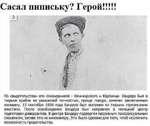 Сасал пипиську? Герой!!!!! По свидетельствам его сокамерников - Качманрского и Карпинца- Бандера был в тюрьме крайне не уважаемой личностью, проще говоря, заменял заключенным женщину. 13 сентября 1939 года Бандера был выпущен из тюрьмы германскими властями. После освобождения Бандера был направлен
