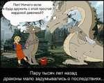 Пару тысяч лет назад драконы мало задумывались о последствиях ^^^Пап! Ничего если& я буду дружить с этой простой ^ нордской девочкой?