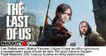 Сэм Рэйми зовет Мэйси Уильямс (Арью Старк из «Игр престолов в экранизацию игры «Одни из нас». Т1о ходу Джоэла сыграет Рори Маккенн (Пес Сандор Клиган из «Игр престолов»)