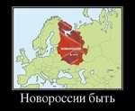 ОЕМОЛУАТОЯБ.ТО Новороссии быть