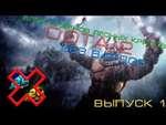 Блок спавнов лесных крипов Dota 2 без вардов!(1 выпуск)(Beastmaster),Games,,Группа Dota2:https://vk.com/d_2_b