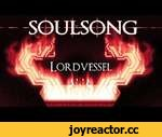 "DARK SOULSONG: ""Lordvessel"" by Tanooki Suit,Games,,Featuring Ravelord Nito! Leave a like and support the artist ►Buy/Download the Lordvessel.mp3 here: http://bit.ly/1crtS1d ►Support Veselekov (animator): http://bit.ly/1bEdc1t ►Support Tanooki Suit: https://www.facebook.com/tanookisuitband Video Re"