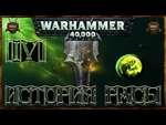 [Warhammer 40000 - 4] Некроны: История расы,Games,,Все о вселенной Warhammer 40,000: http://warhammergames.ru Оценивая видео и оставляя комментарий ты гарантируешь появление следующих частей! |======| В этом выпуске, мы расскажем вам историю одной из древних и мощных рас Warhammer 40,000 - Некронов.