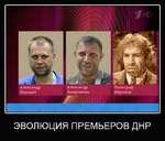 ЭВОЛЮЦИЯ ПРЕМЬЕРОВ ДНР