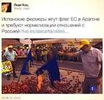 Леди Кац @1ас1у_Ка1г Испанские фермеры жгут флаг ЕС в Арагоне и требуют нормализации отношений с Россией rtve.es/alacarta/video... 18.08.14, 23:36