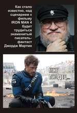 Как стало известно, над сценарием к фильму IRON MAN 4 будет трудиться знаменитый писатель-фантаст Джордж Мартин