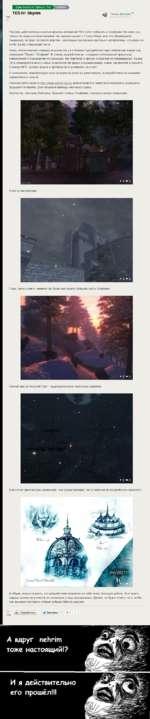 Elder Scrolls IV: Oblivion, The TES IV: Skyrim 115 Геймер Beholder19 Похоже, действительно многие фанаты вселенной TES хотят побывать в Скайриме. Не знаю уж, только ли наши соотечественники так неровно дышат к Г лотке Мира, или это общемировая тенденция, но факт остаётся фактом - некоторые покл