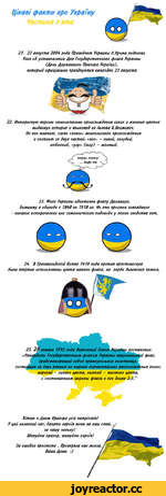 Ц/кав/ факта про Украшу 21, 23 августа 2004 года Президент Украины Л.Кучма подписал Указ об установлении Дня Государственного флага Украины (День Державного Прапора УкраГни), который официально празднуется ежегодно 23 августа. 22. Интересную версию относительно происхождения синих и желтых цвето
