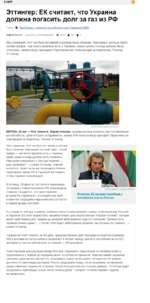 В МИРЕ Эттингер: ЕК считает, что Украина должна погасить долг за газ из РФ Тема: 1) Проблемы с оплатой российского газа Украиной (699) 14:08 28.08.2014 (обновлено: 17:24 28.08.2014) 0 15749 ё 188 фО Без сомнения, этот газ был поставлен и должен быть оплачен. Нам нужен честный пакет, четкий граф
