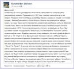 Euromaidan Division 29 августа ф Друзья мои! Только что. из самых достоверных источников стало известна шокирующая и сенсационная новость. Оказывается, в 1957 году в космос первым полетел не Гагарин. Первыми полетели борцы за свободу Украины сидевшие тогда в сталинских лагерях - Микола Тимошенко