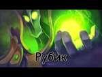История Вселенной Dota 2 История Мира Dota 2 - Рубик,Games,,Дешевые Игры http://goo.gl/TTtbVv Подключение к Maker Central - http://awe.sm/gJWv9 Гайд по Maker Central(Требования,выплаты,описание) - http://goo.gl/qmiJFe  Музыка в конце Vedrim - No King Rules Forever  Youtube - http://www.youtube.com/u