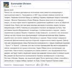 Euromaidan Division 29 августа ® Друзья мои! Только что, из самых достоверных источников стало известна шокирующая и сенсационная новость. Оказывается, в 1957 году в космос первым полетел не Гагарин. Первыми полетели борцы за свободу Украины сидевшие тогда в сталинских лагерях - Микола Тимошенко