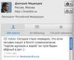 """£ Дмитрий Медведев [ ф ▼ J Россия. Москва http://kremlin.ru Президент Российской Федерации ■ ± ш ss ★ 496 tweets 42 following 734,628 followers G5 rykov Сегодня стало очевидно, что если человек пишет в блоге словосочетание """"партия жуликов и воров"""" он тупо баран еб@ный в рот :) 1 hour ago Re"""