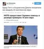 а Lev SharanskyО @LevSharansky Брэд Питт и Анджелина Джоли потратили на свадьбу 20 миллионов евро. Ответить «Л Ретвитнуть ★ В избранное ••• Еще НАТО предоставит Украине помощь в размере примерно 15 млн евро 9 Саммит НАТО в Уэльсе (52) »09 04 09 2014,и»22.19 04 09.3014 О4 * • AP Pr>M& Y*