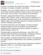 """С """"""""01ван СемесюкПодписаться 4 сентябрь в 0:12 отредактировано ■ ^ Россияне, в основном, так никогда и не узнают, что Россия напала на Украину. И никогда не покаются, само собой. Во-первых, они в это не поверят. Даже те из них, кто ехал в танке по нашей земле и убивал украинских солдат из пу"""