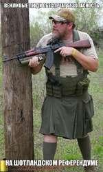 вежливые люди обеспечат безопасность на шотландском референдуме