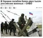 В Украине погибли более двух тысяч российских военных - СНБО Корреспондентке!, Вчера, 20:06 П 10□>□75В 'Р919022 Фото: АР