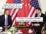 Скажи мне, вот за что ты так уважаешь Путина? Потому что он единственный, кто может навалять таким, как ты