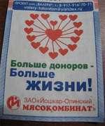 Больше доноров - Больше жизни! ЗАО« Йошкар-Олинский МЯСОКОМБИНАТ»
