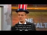 [русские субтитры] - Немецкие сатирики об американских вторжениях,News,,Поддержите рублём мои переводы! -  http://youtu.be/5MH9eILZHJs *** [В квадратных скобках] - примечания переводчика. Перевод -- igakuz Подписывайтесь на мой канал  https://www.youtube.com/user/igakuz  *** Отрывок из немецкой сати