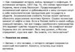 — Как показывает история, войны приводят к инфляции. Я вспоминаю историю, 1937 год. То, что сейчас происходит на Украине, меня очень беспокоит. Продолжающийся экономический кризис и добавившиеся к нему санкции несут в себе психологические последствия для государств и обществ. Экономическая слабость