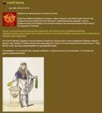 """Venit hiems Sep. 26th, 2014 at 2:32 PM Невероятное происшествие в мятежной Галлии. Семейство умбров приобрело у колдуньи, жрицы Тараниса, волшебный хрустальный шар, """"посредством коего можно было бы наблюдать жертвоприношения друидов, слушать S Г О R патриотические песни бардов и выступления в"""