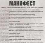 МАНИФЕСТ ПАРТИИ ЕДИНАЯ РОССИЯ НА ВЫБОРАХ В ГД РФ 2003 ГОДА (ПРОЕКТ) «Мы утверждаем, что XXI век будет веком России. мы стоим на пороге беспрецедентного роста национальной экономики, какого еще не знала мировая история. Российское чудо оудет достигнуто усилиями объединившихся вокруг партии Единая