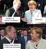 vk.com/politkach Ангела, ты хорошо готовишь? Неплохо! Тогда готовь Европу к ответным санкциям!