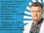 """26 сентября 1965 года в семье румынского еврея Вальцмана родился сын. На него надели вышиванку и записал не евреем а украинцем ... ЧЕРЕЗ 50 ЛЕТ ЭТОТ """"УКРАИНЕЦ"""" СТАЛ УБИВАТЬ НАСТОЯЩИХ УКРАИНЦЕВ"""