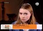 Ксения Гарбышева, 20 лет не понимает, что происходит